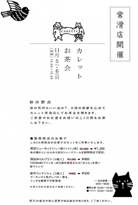 161102 お茶会 HP