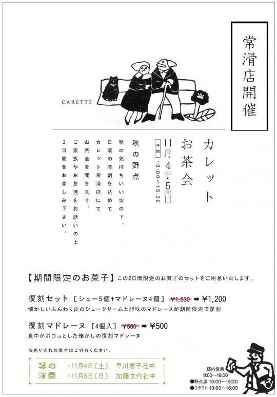 お茶会ハガキ2017