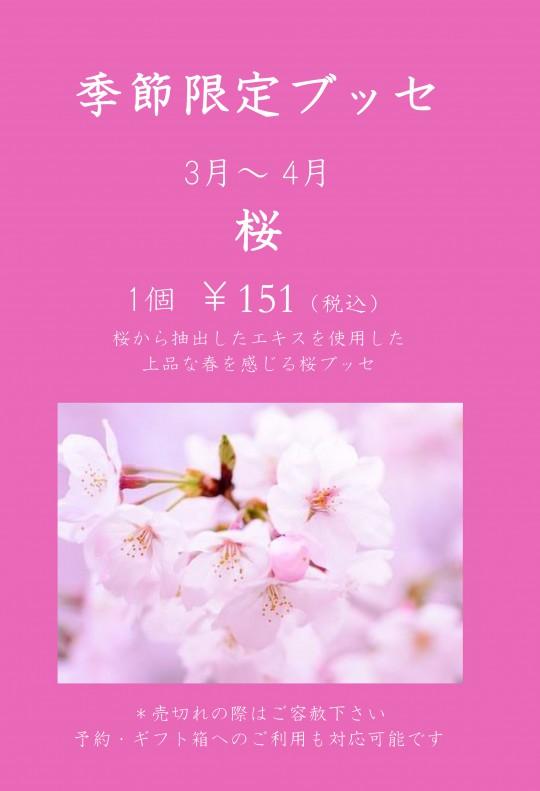 2020 季節限定ブッセ 桜