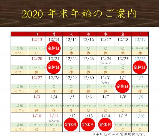 2020 年末年始 半田
