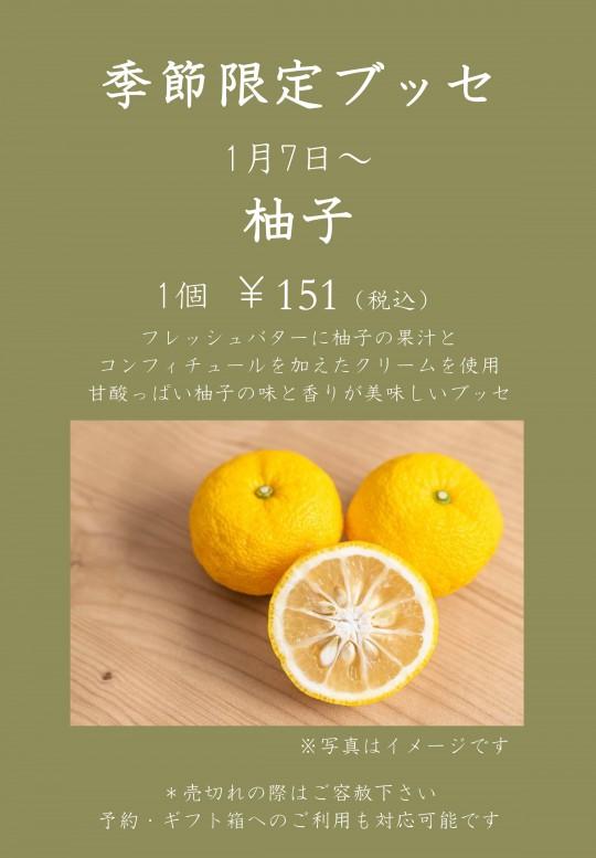2021 1月季節限定ブッセ 柚子-1
