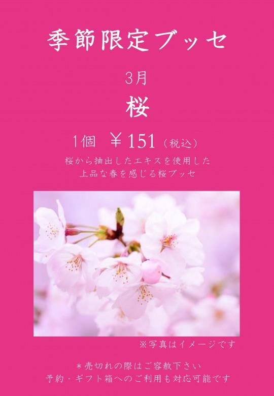 2021 3月季節限定ブッセ 桜