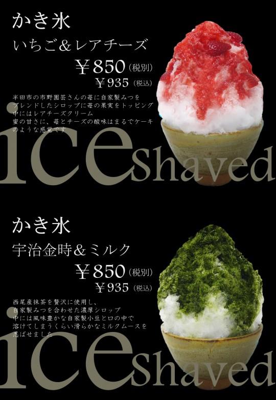 抹茶&苺かき氷.jpg