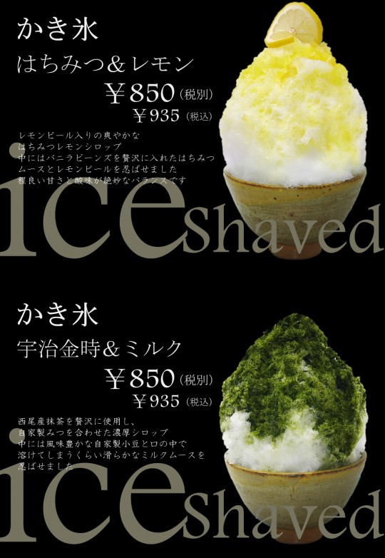 2021かき氷(はちみつレモン&抹茶)9月